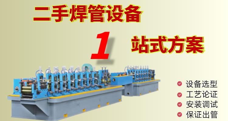 二手焊管设备一站解决方案
