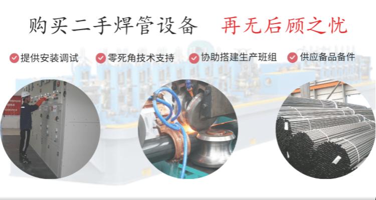 购买二手焊管设备无后顾之忧