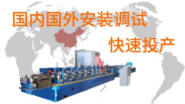 二手焊管设备国内外安装调试