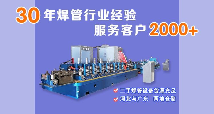 30年二手焊管设备行业经验