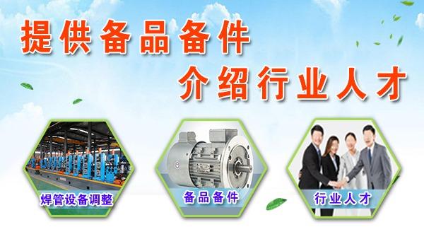 二手焊管设备快速投产